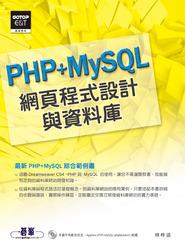 網頁程式設計與資料庫-最新 PHP + MySQL 綜合範例書-cover
