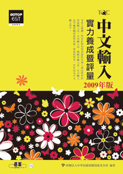 中文輸入實力養成暨評量 (2009年版)-cover