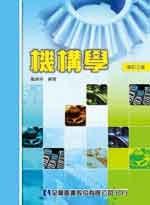 機構學(修訂三版)-cover