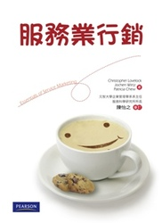 服務業行銷(Essentials of Services Marketing)-cover