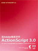 跟 Adobe 徹底研究 ActionScript 3.0 (ActionScript 3.0 for Adobe Flash CS4 Professional Classroom in a Book)-cover