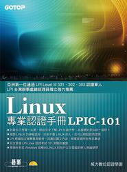 Linux 專業認證手冊 LPIC-101-cover