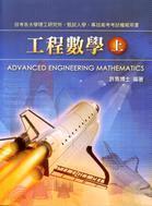 工程數學 (上)-cover