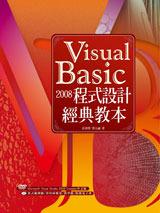 Visual Basic 2008 程式設計經典教本-cover