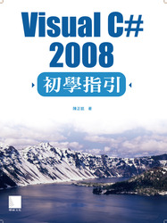 Visual C# 2008 初學指引-cover