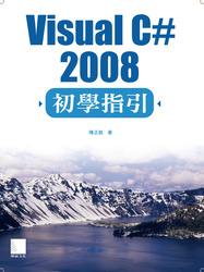 Visual C# 2008 初學指引