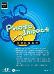 學會影像處理 PhotoImpact X3-cover