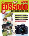 Canon EOS500D  數位單眼相機完全攻略-cover