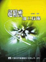 超精密加工技術-cover