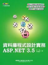 資料庫程式設計實務 ASP.NET 3.5-cover