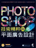 Photoshop 技術精粹與平面廣告設計-cover