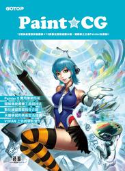Paint CG-揭開筆之王者 Painter 的奧秘-cover
