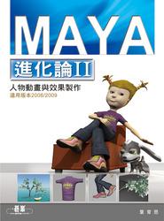 Maya 進化論 II-人物動畫與效果製作 (適用版本 2008/2009)-cover
