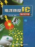 電源穩壓 IC 應用手冊-cover