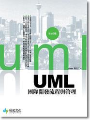 UML 團隊開發流程與管理-cover