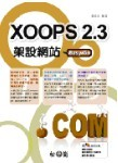 XOOPS 2.3 架設網站 Easy GO-cover