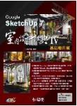 Google SketchUp 室內設計經典 IV-基礎應用篇-cover