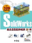 Solidworks 產品造型設計經典 121 例-cover