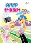 Gimp 影像設計輕鬆 show-cover