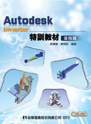 Autodesk Inventor 特訓教材-進階篇-cover