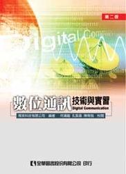 數位通訊技術與實習, 2/e-cover
