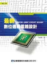 最新數位邏輯電路設計, 3/e-cover