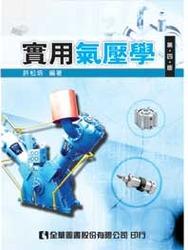 實用氣壓學, 4/e-cover