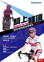 騎上峰頂:捷安特與劉金標傳奇(節能減碳版)-cover