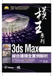模王系列-3ds Max 綜合建模全實例解析-cover