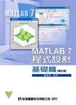 MATLAB 7 程式設計-基礎篇, 2/e-cover