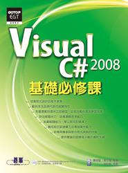 Visual C# 2008 基礎必修課-cover