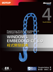 Windows Embedded CE 6.0 程式開發經典 (Programming Windows Embedded CE 6.0 Developer Reference, 4/e)-cover