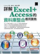 詳解 Excel + Access 的資料庫整合應用實務-cover