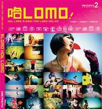 哈LOMO-cover