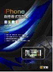 iPhone 創意程式設計家-cover