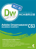 Adobe Certified Associate(ACA) 國際認證-Adobe Dreamweaver CS3 網站視覺設計與網頁製作 (增訂版)-cover