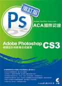 Adobe Certified Associate(ACA) 國際認證-Adobe Photoshop CS3 視覺設計與影像合成處理 (增訂版)-cover
