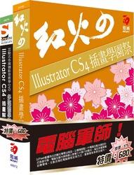 電腦軍師-火紅的 Illustrator CS4 影像學園祭含 SOEZ2u-Illustrator CS4 插畫解碼-cover