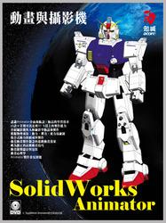 SolidWorks Animator 動畫與攝影機-cover