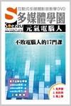 SOEZ2u 多媒體學園-元氣電腦人‧不敗電腦人的 17 門課-cover