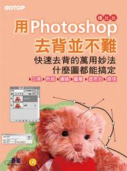 用 Photoshop 去背並不難 : 快速去背的萬用妙法, 什麼圖都能搞定-cover