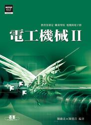 電工機械 Ⅱ-cover