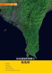 ImageART (11) 3D 台灣地形特寫 (5) 高高屏