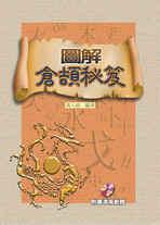 圖解倉頡秘笈-cover