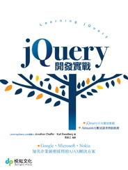 jQuery 開發實戰 (Learning jQuery 1.3)-cover