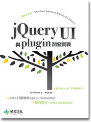 jQuery UI 與 plugin 開發實戰 (jQuery UI 1.6: The User Interface Library for jQuery)-cover