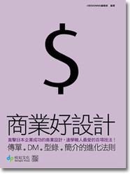 商業好設計-傳單、DM、型錄、簡介的進化法則-cover