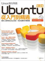 Linux 進化特區-Ubuntu 9.04 從入門到精通-cover
