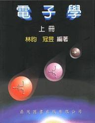 電子學 (1), 2/e-cover