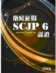 徹底征服 SCJP 6 認證-cover
